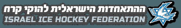 נבחרת ישראל בהוקי קרח U20