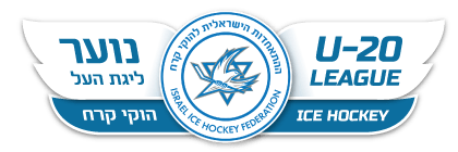 הוקי קרח ליגת העל נוער U20